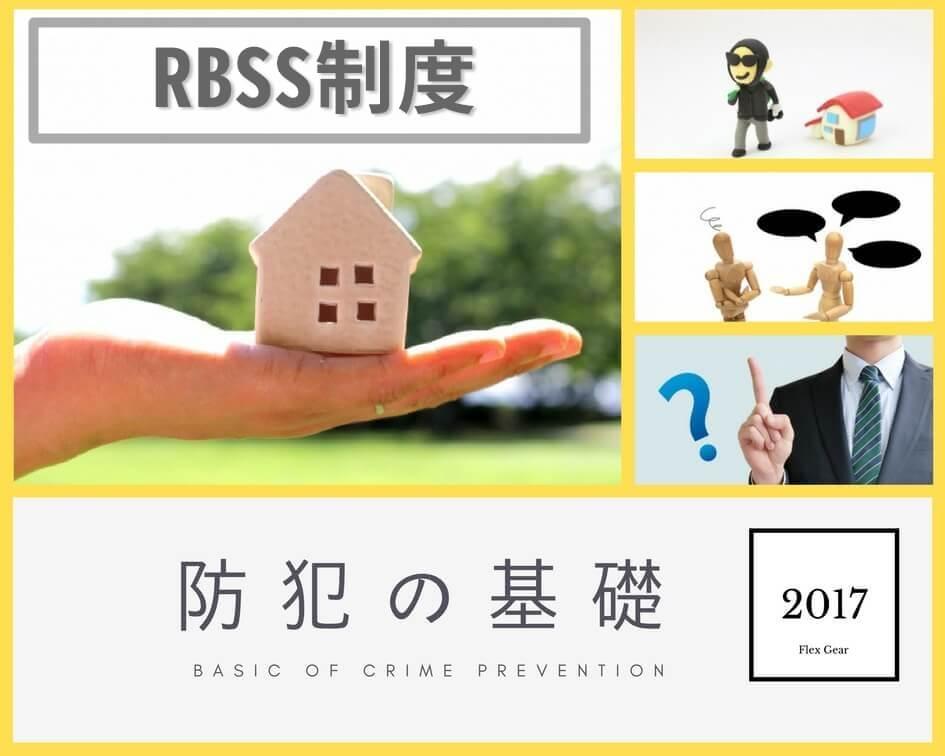 防犯の基礎 RBSS編