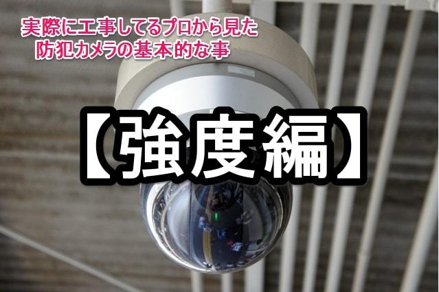 実際に工事してるプロから見た防犯カメラの基本的な事【強度編】